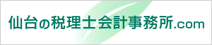 仙台の税理士会計事務所.com