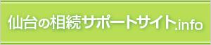 仙台の相続サポート.info