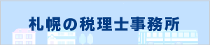 札幌の税理士事務所