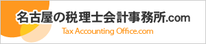 名古屋の税理士会計事務所.com