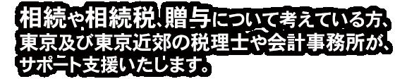 相続や相続税、贈与について考えている方、東京及び東京近郊の税理士や会計事務所が、サポート支援いたします。