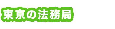 東京の法務局
