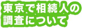 東京で相続人の調査について