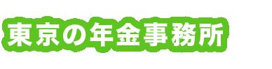 東京都の年金事務所一覧