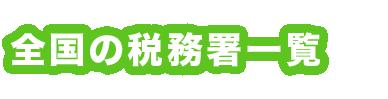 金沢国税局