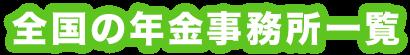 大阪の年金事務所一覧
