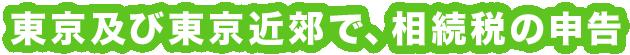 東京及び東京近郊で、相続税の申告