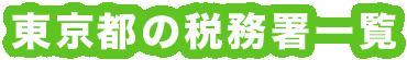 東京都の税務署一覧